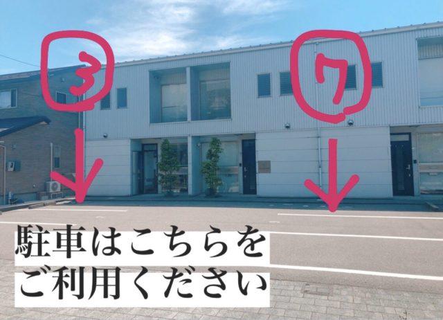 コアスタイル駐車場の位置説明